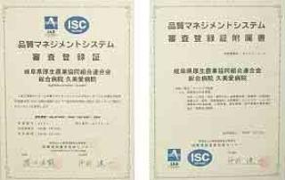 ISO9001は私たちで取得する
