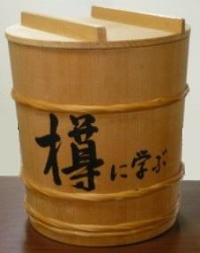 樽式活性化法